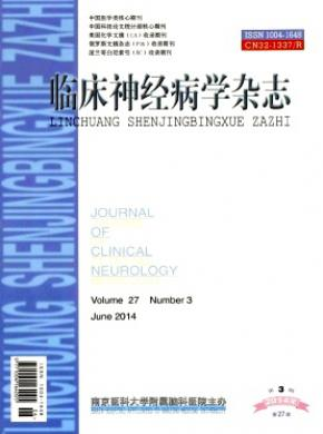 臨床神經病學