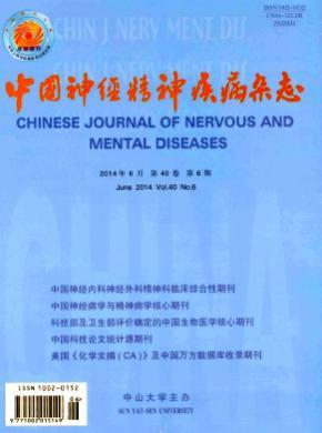中國神經精神疾病