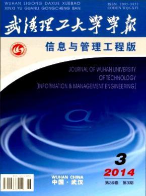 武漢理工大學學報(信息與管理工程版)