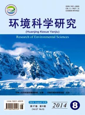 環境科學研究雜志