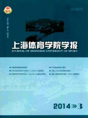 在上海體育學院學報雜志發表論文格式要求