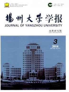 揚州大學學報(高教研究版)