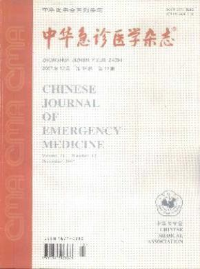 中華急診醫學
