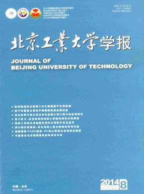 北京工業大學學報