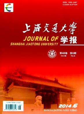 上海交通大學學報