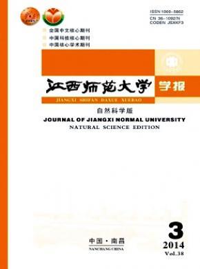 江西師范大學學報(自然科學版)