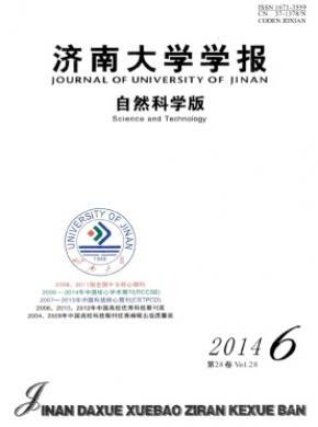 濟南大學學報(自然科學版)