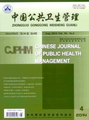 中國公共衛生管理