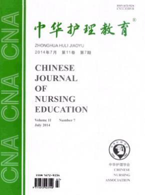 中華護理教育