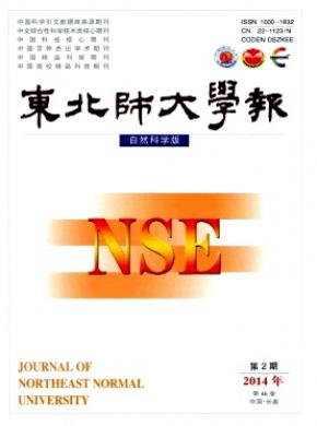 東北師大學報(自然科學版)