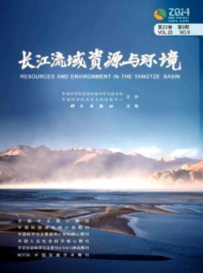 長江流域資源與環境
