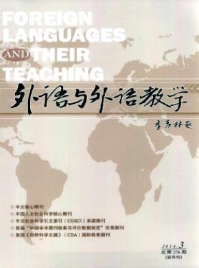 外語與外語教學