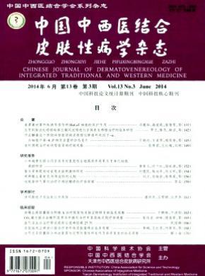 中國中西醫結合皮膚性病學
