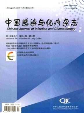 中國感染與化療