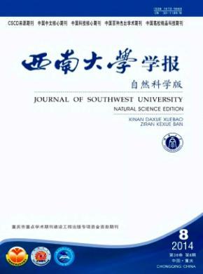 西南大學學報(自然科學版)
