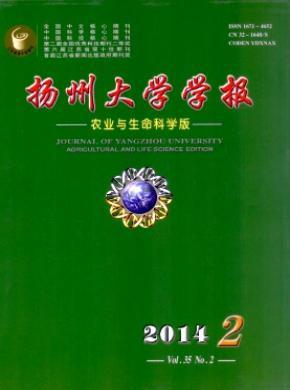揚州大學學報(農業與生命科學版)