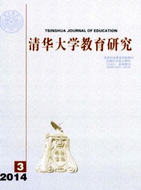 清華大學教育研究