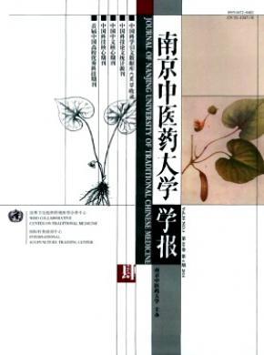南京中醫藥大學學報