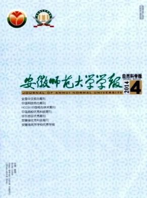 安徽師范大學學報(自然科學版)