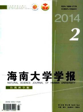 海南大學學報(自然科學版)