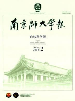 南京師大學報(自然科學版)