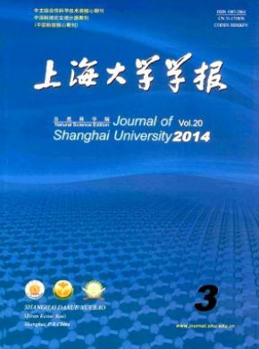 上海大學學報(自然科學版)