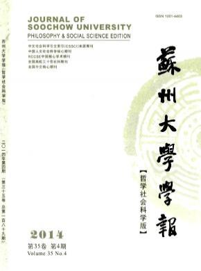 蘇州大學學報(哲學社會科學版)