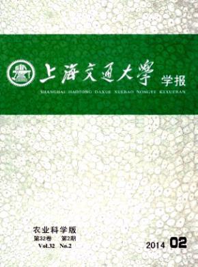 上海交通大學學報(農業科學版)