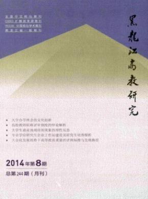 黑龍江高教研究