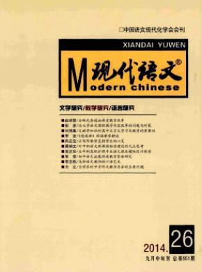 現代語文(教學研究版)