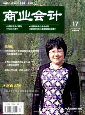 質量好審稿快的會計類國家級刊物推薦二:商業會計雜志