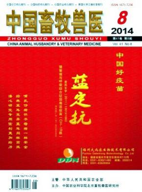 中國畜牧獸醫