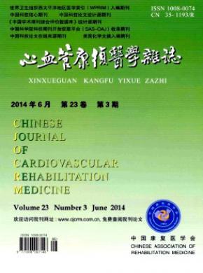 心血管康復醫學