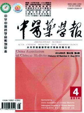 中醫藥學報
