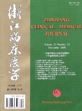 浙江臨床醫學