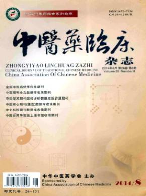 中醫藥臨床