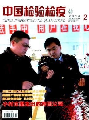 中國檢驗檢疫