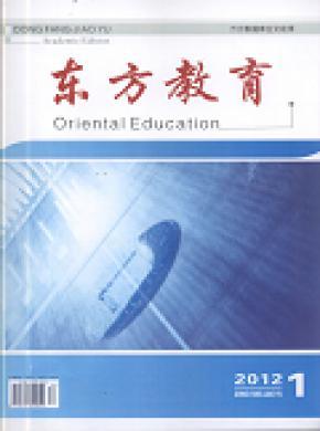 東方教育期刊是正規刊物嗎_東方教育屬于哪級刊物