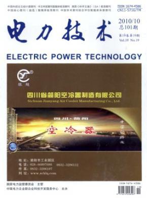 電力技術雜志