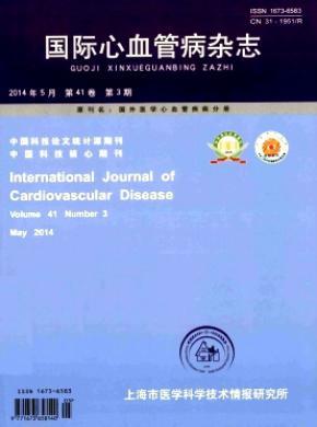 國際心血管病