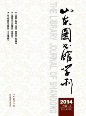 山東圖書館學刊