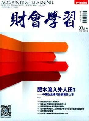 質量好審稿快的會計類國家級刊物推薦一:財會學習雜志