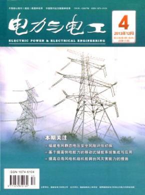 電力與電工雜志