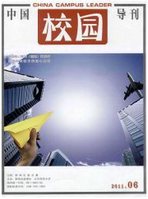 中國校園導刊