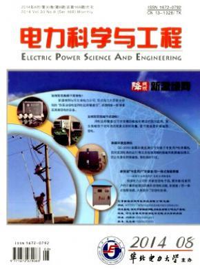 電力科學與工程