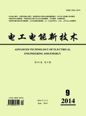 電工電能新技術雜志