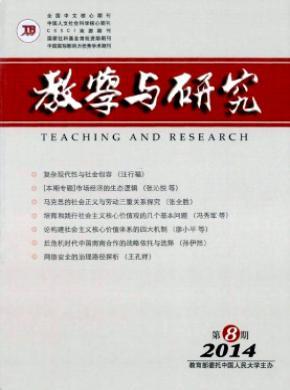 教學與研究