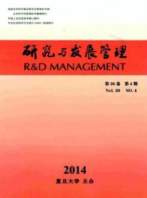研究與發展管理