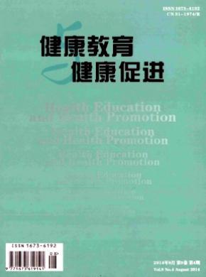 健康教育與健康促進