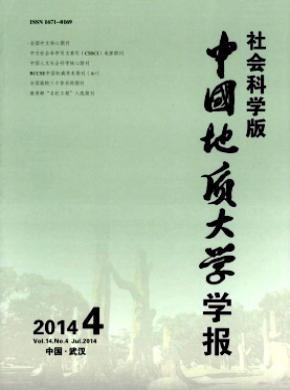 中國地質大學學報(社會科學版)